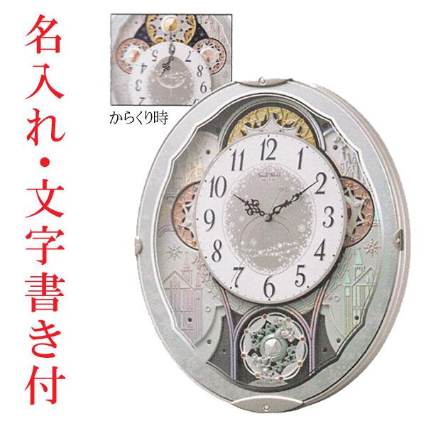 「スーパーセールポイント5倍」名入れ 時計 文字書き代金込み からくり時計 メロディ 電波時計 スモールワールドビスト 4MN537RH04 リズム RHYTHM 取り寄せ品 代金引換不可