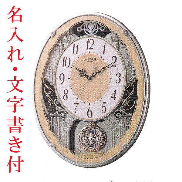 名入れ 時計 文字書き代金込み メロディ電波時計 スモールワールドクラッセ 4MN538RH23 リズム RHYTHM 取り寄せ品 代金引換不可