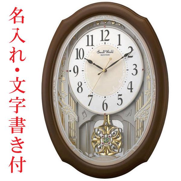 即納!最大半額! 名入れ時計 壁掛け時計 名入れ時計 文字書き代金込み メロディ電波時計 壁掛け時計 4MN541RH06 スモールワールドセレブレ 掛時計 リズム時計 取り寄せ品 取り寄せ品 代金引換不可, 神戸市漁業協同組合:adc1807e --- ejyan-antena.xyz