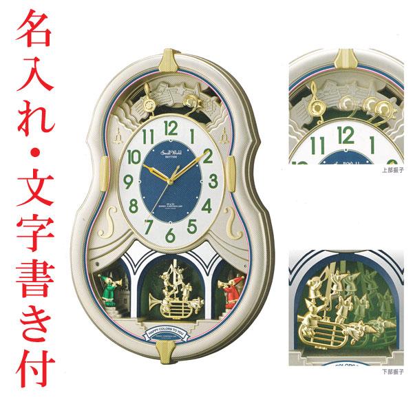 名入れ時計 文字書き代金込み メロディ 電波時計 壁掛け時計 スモールワールドカラーズ 4MN543RH18 掛時計 リズム時計 取り寄せ品 代金引換不可