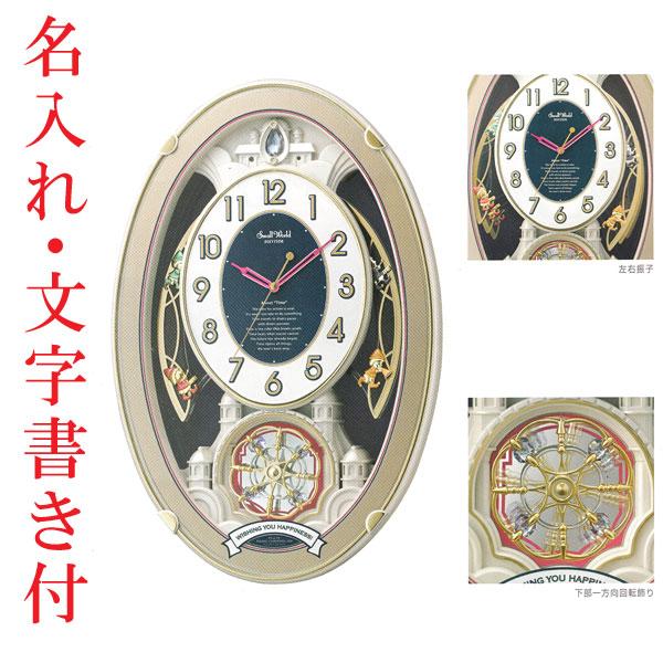 「スーパーセールポイント5倍」名入れ時計 文字書き代金込み メロディ 電波時計 壁掛け時計 スモールワールドウィッシュ 4MN544RH18 掛時計 リズム時計 取り寄せ品 代金引換不可
