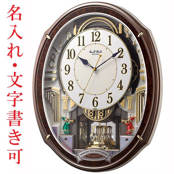 名入れ時計 文字入れ付き からくり時計 メロディ 電波時計 4MN545RH23 スモールワールドアルディ リズム RHYTHM 取り寄せ品