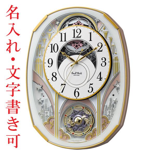 「スーパーセールポイント5倍」名入れ時計 文字入れ付き からくり時計 メロディ 電波時計 4MN551RH03 スモールワールドノエルS リズム RHYTHM 取り寄せ品
