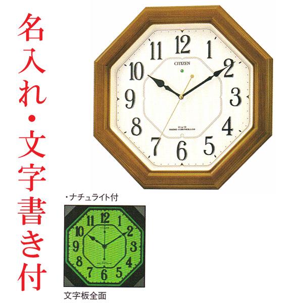 「20日21日限定ポイント5倍」名入れ時計 文字書き代金込み 電波時計 シチズン 壁掛け時計 蓄光塗料 掛時計ネムリーナ 4MY645-006 取り寄せ品 代金引換不可