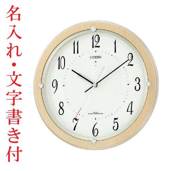 「スーパーセールポイント5倍」名入れ 時計 文字書き代金込み 掛時計 シチズン ソーラー電波時計 壁掛け時計 かけ時計4MY798-007 取り寄せ品 代金引換不可