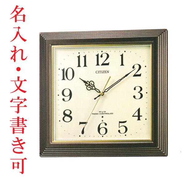 名入れ 時計 文字書き代金込み 壁掛け時計 シチズン 電波時計 CITIZEN 暗くなると秒針を止め音がしない 四角 掛時計 4MY803-006 取り寄せ品 代金引換不可