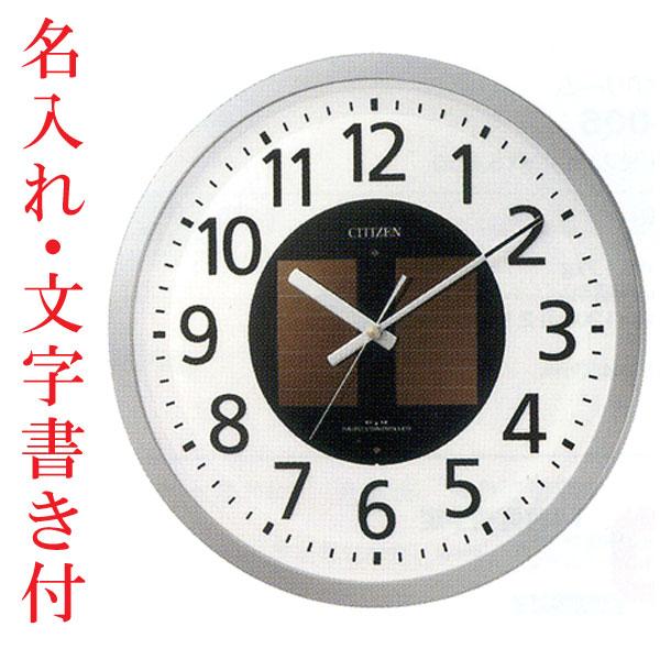 名入れ 時計 裏面の文字書き代金込み 壁掛け時計 シチズン CITIZEN ソーラー電波時計 エコライフ かけ時計 4MY815-019 取り寄せ品