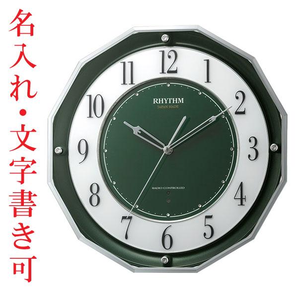 名入れ時計 文字書き代金込み 壁掛け時計 電波時計 スリーウェイブ 4MY846SR05 掛時計 リズム時計 取り寄せ品 代金引換不可