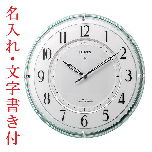 「スーパーセールポイント5倍」裏面のみ 名入れ時計 文字書き込み 壁掛け時計 シチズン CITIZEN ソーラー電波時計 4MY851-005 かけ時計 取り寄せ品