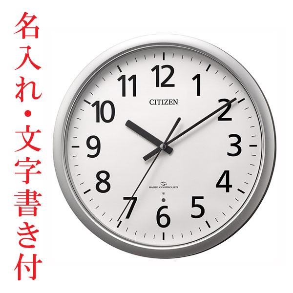 「スーパーセールポイント5倍」裏面のみ名入れ時計 文字書き込み 壁掛け時計 電波時計 スリーウェイブ 4MY853-019 掛時計 シチズン 取り寄せ品