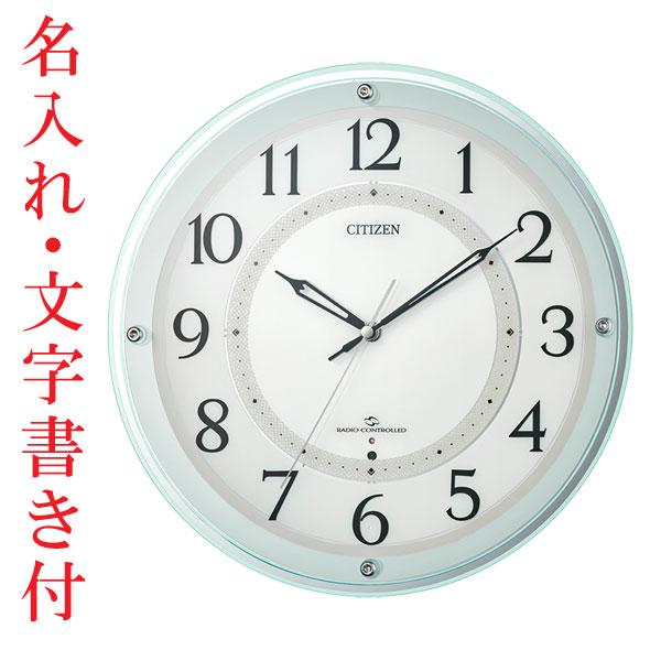 「スーパーセールポイント5倍」名入れ時計 壁掛け時計 電波時計 AMラジオの報時も受信 4MY859-005 シチズン CITIZEN 取り寄せ品
