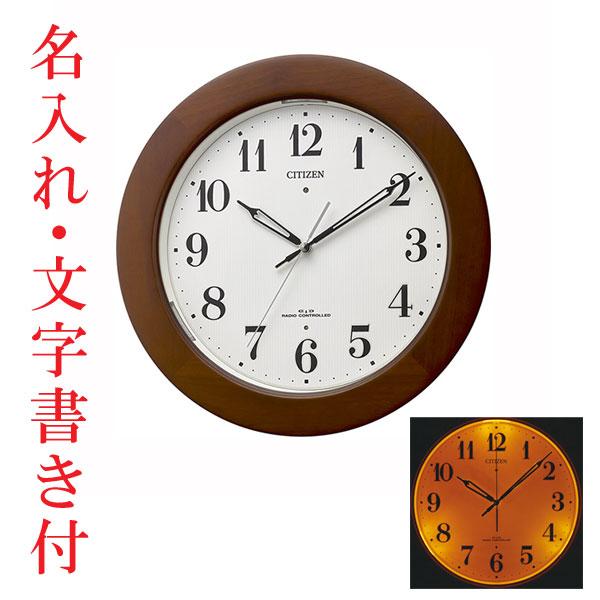 名入れ時計 文字書き込み 暗くなると文字板が光る シチズン 電波時計 CITIZEN 壁掛け時計 4MYA35-006 取り寄せ品