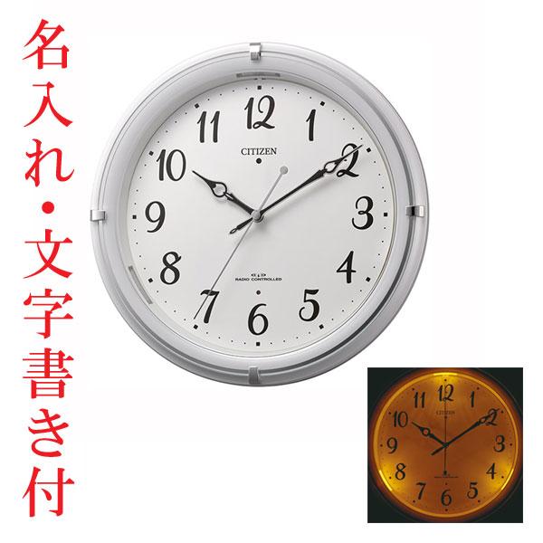「スーパーセールポイント5倍」名入れ時計 文字書き込み 暗くなると文字板が光る シチズン 電波時計 CITIZEN 壁掛け時計 4MYA37-003 取り寄せ品