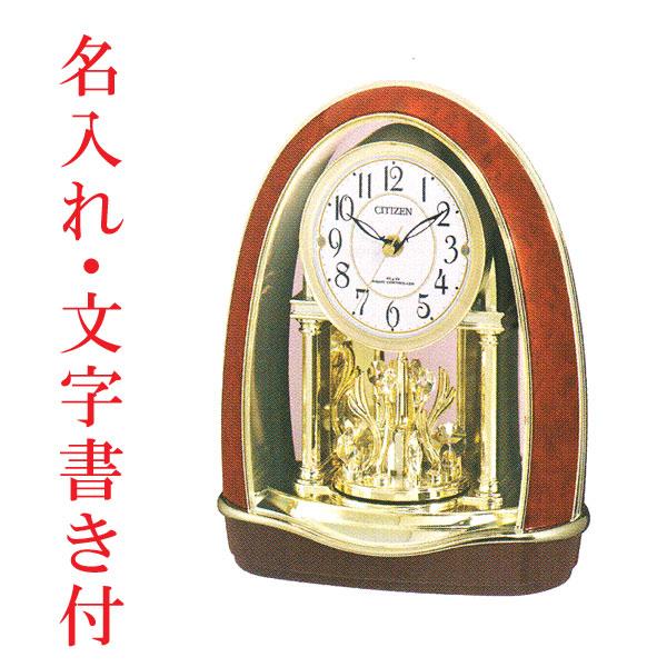 「20日21日限定ポイント5倍」裏面へ 名入れ 時計 文字入れ付き 置き時計 シチズン 電波時計 CITIZEN メロディ置時計 パルドリーム 4RN414-023 取り寄せ品 代金引換不可