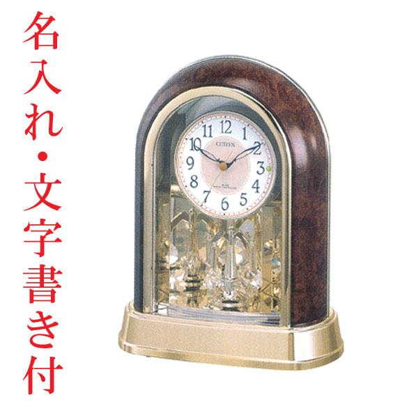 「スーパーセールポイント5倍」裏面へ 名入れ時計 文字入れ付き 置き時計 シチズン 電波時計 CITIZEN 電波置時計 パルドリーム 4RY656-023 取り寄せ品 代金引換不可