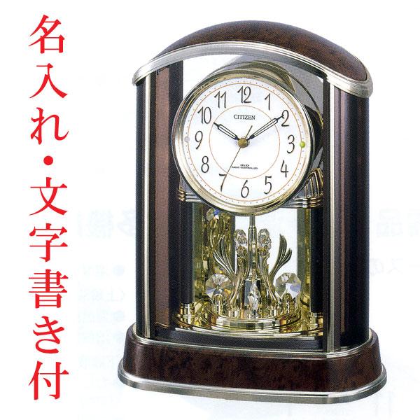 「20日21日限定ポイント5倍」裏面へ 名入れ時計 文字入れ付き 置き時計 シチズン CITIZEN 電波時計 パルアモール R658N 4RY658-N23 取り寄せ品 代金引換不可