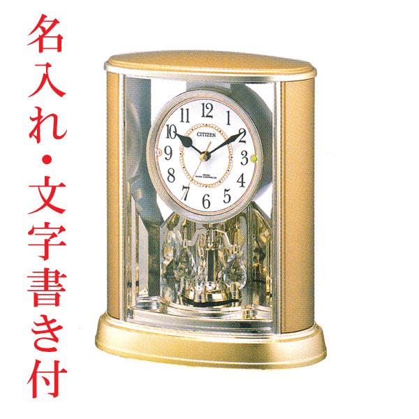 裏面へ 名入れ時計 文字入れ付き 置き時計 シチズン 電波時計 CITIZEN 電波置時計 パルドリーム 4RY659-018 取り寄せ品 代金引換不可