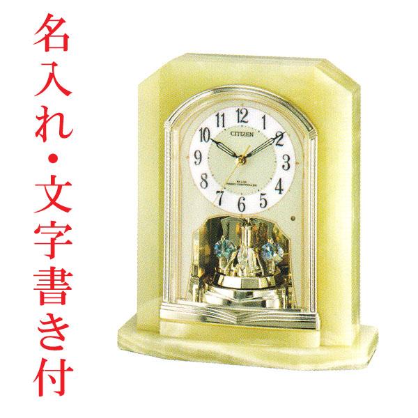 「スーパーセールポイント5倍」裏面へ 名入れ時計 文字入れ付き 置き時計 シチズン 電波置時計 CITIZEN 電波時計 4RY691-005 取り寄せ品 代金引換不可