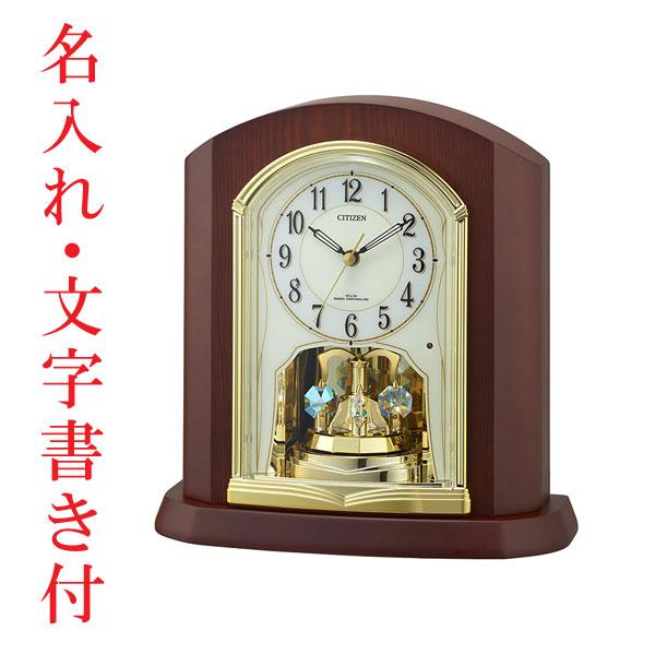 「スーパーセールポイント5倍」裏面のみ名入れ時計 文字入れ付き シチズン 置き時計 CITIZEN 電波時計 4RY702-N06 電波置時計 取り寄せ品