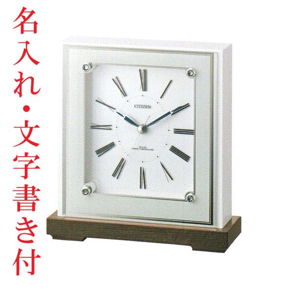 裏面へ 名入れ 時計 文字入れ付き シチズン 置き時計 CITIZEN 電波時計 4RY706-003 電波置時計 取り寄せ品