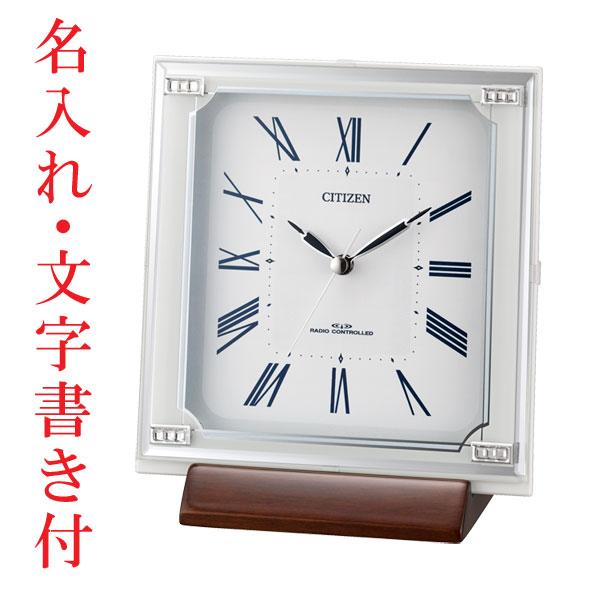 「スーパーセールポイント5倍」裏面のみ名入れ時計 文字入れ付き 置き時計 シチズン CITIZEN 電波時計 4RY712-003 取り寄せ品