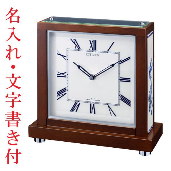 「スーパーセールポイント5倍」裏面のみ名入れ時計 文字入れ付き シチズン 置き時計 CITIZEN 電波時計 4RY713-006 電波置時計 取り寄せ品