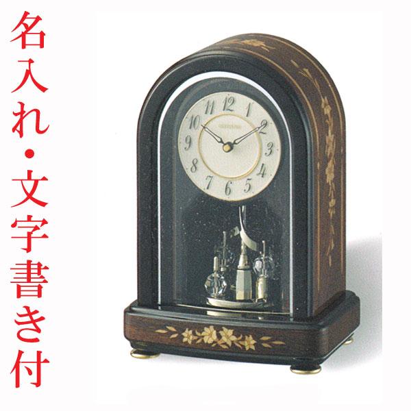 「スーパーセールポイント5倍」名入れ 時計 文字書き代金込み 回転飾り 置き時計 リズム時計 RHYTHM 置時計 4SG786HG06 送料無料 取り寄せ品 代金引換不可