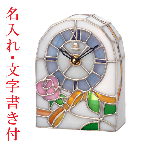 「スーパーセールポイント5倍」裏面のみ名入れ時計 文字入れ付き ステンドグラス 置き時計 リズム時計 RHYTHM 置時計 4SG795HG03 取り寄せ品
