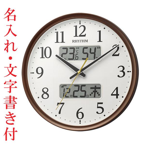 「スーパーセールポイント5倍」名入れ時計 文字入れ付き 壁掛け時計 温度湿度 カレンダー付 電波時計 8FYA03SR06 取り寄せ品