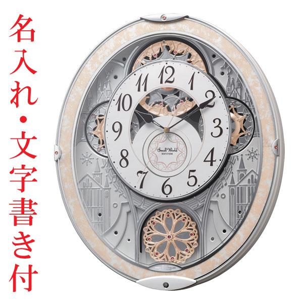 「スーパーセールポイント5倍」名入れ時計 文字入れ付き からくり時計 メロディ 電波時計 スモールワールドノエルNS 8MN407RH03 リズム RHYTHM 取り寄せ品