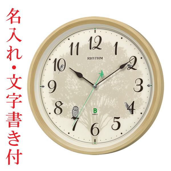 「スーパーセールポイント5倍」名入れ時計 文字入れ付き メロディ電波時計 四季の野鳥 報時 鳥のさえずり 鳥の鳴き声 壁掛け時計 8MN409SR06 掛時計 リズム時計 取り寄せ品