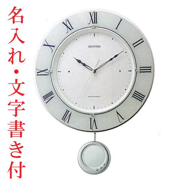 「スーパーセールポイント5倍」名入れ時計 文字書き代金込み 振り子付時計 壁掛け時計 電波時計 暗くなると秒針を止め音がしない 8MX402SR03 リズム RHYTHM 取り寄せ品 代金引換不可