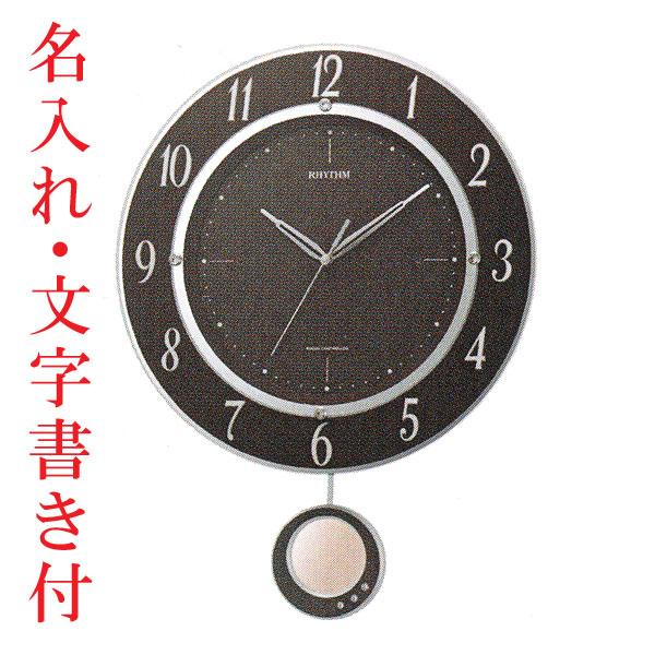 「スーパーセールポイント5倍」ガラス面のみ 名入れ 時計 文字書き代金込み 振り子付時計 壁掛け時計 電波時計 暗くなると秒針を止め音がしない 8MX403SR23 リズム RHYTHM 取り寄せ品 代金引換不可