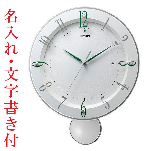「スーパーセールポイント5倍」ガラス面のみ 名入れ時計 文字入れ付き 振り子付時計 壁掛け時計 電波時計 8MX408SR03 リズム RHYTHM 取り寄せ品