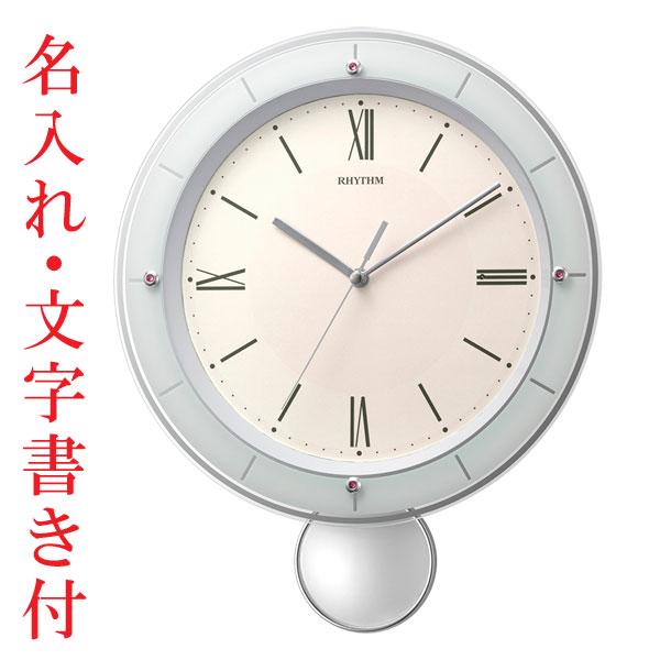 「スーパーセールポイント5倍」ガラス面のみ 名入れ時計 文字入れ付き 振り子付時計 壁掛け時計 電波時計 8MX408SR013 リズム RHYTHM 取り寄せ品