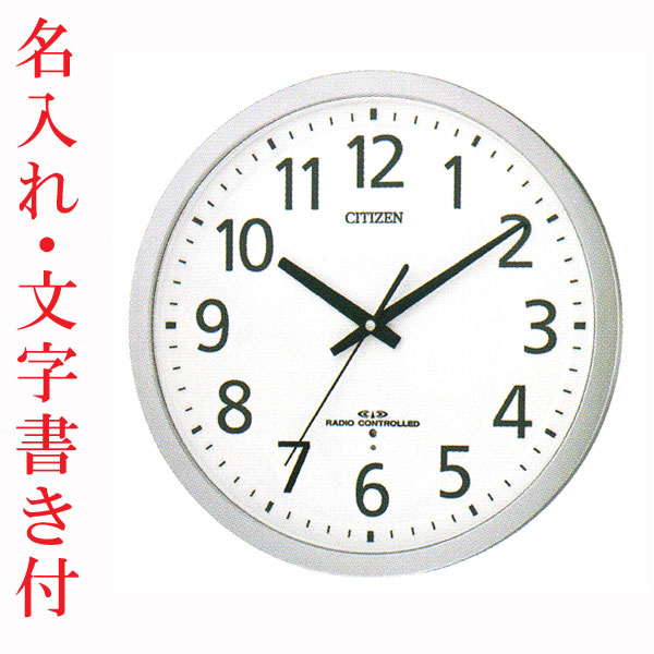 「スーパーセールポイント5倍」名入れ 時計 文字いれ 代金込み 直径350mmオフィスタイプの壁掛け時計シチズン電波時計8MY462-019 取り寄せ品 代金引換不可