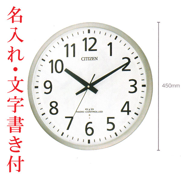 「20日21日限定ポイント5倍」名入れ 時計 文字いれ 代金込み 直径450mm オフィスタイプ 壁掛け時計 シチズン 電波時計 8MY463-019 取り寄せ品 代金引換不可