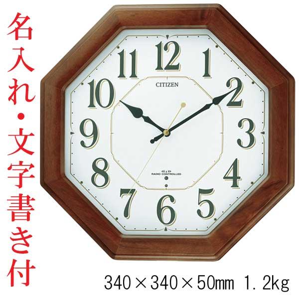「スーパーセールポイント5倍」文字名前入り 名入れ 代金込み シチズン 電波時計 CITIZEN 暗くなると秒針を止め 音がしない 掛時計 八角形 木製 8MY472-006 取り寄せ品 代金引換不可
