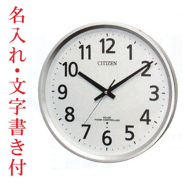 ガラス面のみ 名入れ時計 文字書き代金込み シチズン電波時計 壁掛け時計 8MY475-019 取り寄せ品 代金引換不可