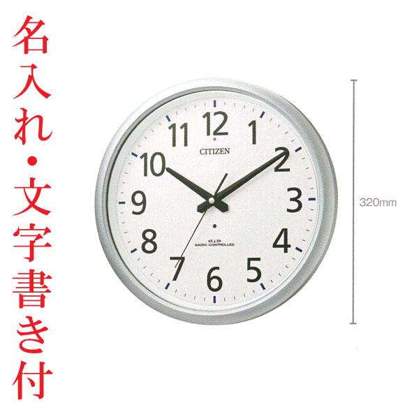 「スーパーセールポイント5倍」名入れ 時計 文字入れ1ヶ所付き 壁掛け時計 シチズン 電波時計 ネムリーナアクア493 掛時計 8MY493-019 取り寄せ品 代金引換不可