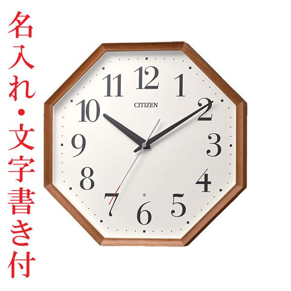 「スーパーセールポイント5倍」名入れ時計 文字書き込み 暗くなると秒針を止め 音がしない 壁掛け時計 電波時計 8MY529-006 連続秒針 スイープ CITIZEN シチズン 取り寄せ品