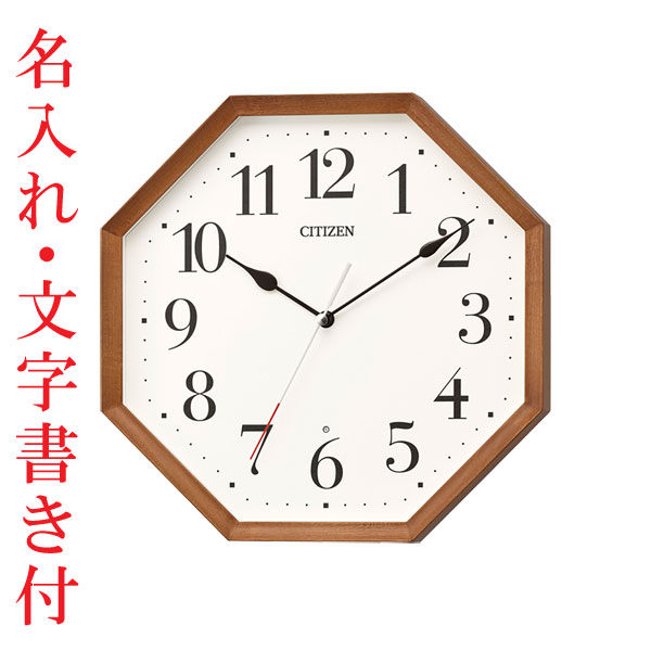 「スーパーセールポイント5倍」名入れ時計 文字書き込み 暗くなると秒針を止め 音がしない 壁掛け時計 電波時計 8MY531-006 連続秒針 スイープ CITIZEN シチズン 取り寄せ品