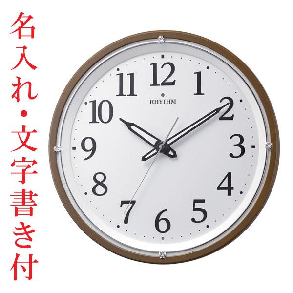 「スーパーセールポイント5倍」名入れ時計 文字入れ付き 壁掛け時計 暗くなると文字板が光る 電波時計 8MY532SR06 取り寄せ品