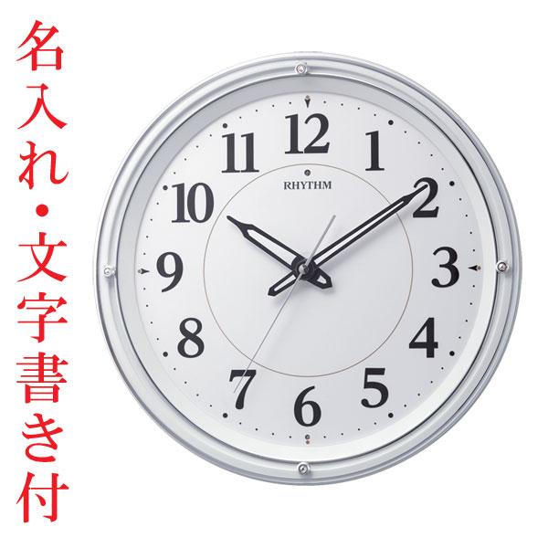 「スーパーセールポイント5倍」名入れ時計 文字入れ付き 壁掛け時計 暗くなると文字板が光る 電波時計 8MY533SR03 取り寄せ品