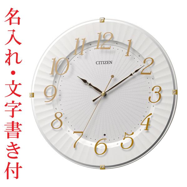 「スーパーセールポイント5倍」名入れ時計 文字入れ付き 暗くなると秒針を止め 音がしない 壁掛け時計 電波時計 8MY537-018 連続秒針 スイープ CITIZEN シチズン 取り寄せ品