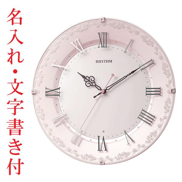 「スーパーセールポイント5倍」名入れ時計 文字入れ付き 暗くなると秒針を止め 音がしない 壁掛け時計 電波時計 8MY538SR13 連続秒針 取り寄せ品