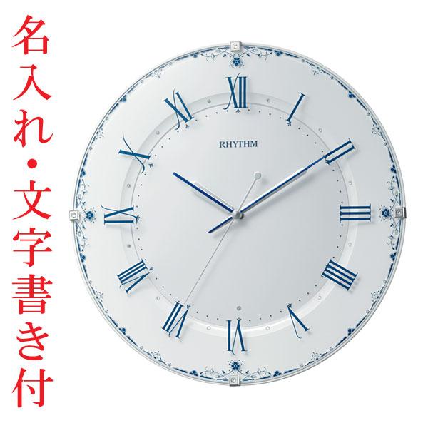 「スーパーセールポイント5倍」名入れ時計 文字入れ付き 暗くなると秒針を止め 音がしない 壁掛け時計 電波時計 8MY539SR04 連続秒針 取り寄せ品