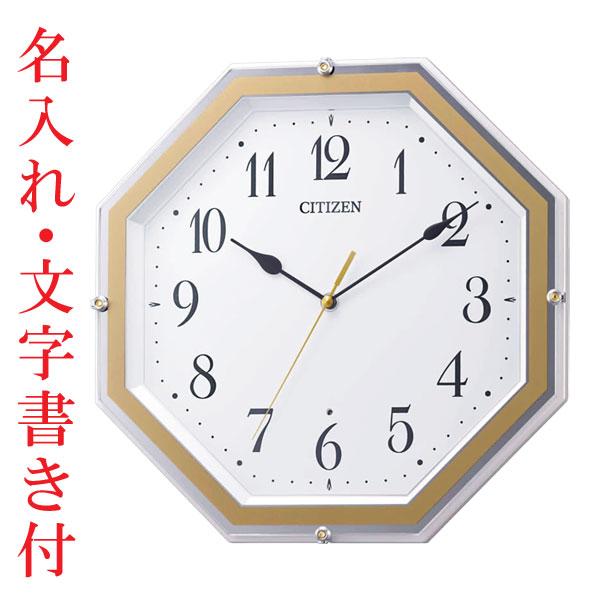 「スーパーセールポイント5倍」名入れ時計 文字入れ付き 暗くなると秒針を止め 音がしない 壁掛け時計 電波時計 8MY544-003 連続秒針 スイープ CITIZEN シチズン 取り寄せ品