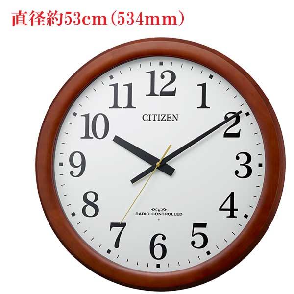 「スーパーセールポイント5倍」直径約53cm シチズン 電波時計 CITIZEN 暗くなると秒針 音のしない 大きな壁掛け時計 8MY548-006 裏面のみ文字入れ対応、有料 取り寄せ品