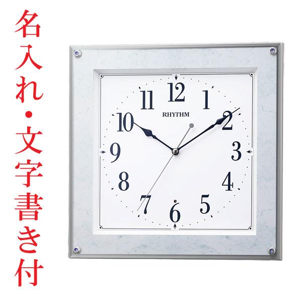 「スーパーセールポイント5倍」名入れ 時計 文字入れ付き 暗くなると秒針を止め 音がしない 壁掛け時計 電波時計 8MY550SR04 連続秒針 スイープ リズム時計 取り寄せ品